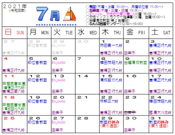 カレンダー7月.png
