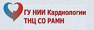 НИИ Кардиологии Томск