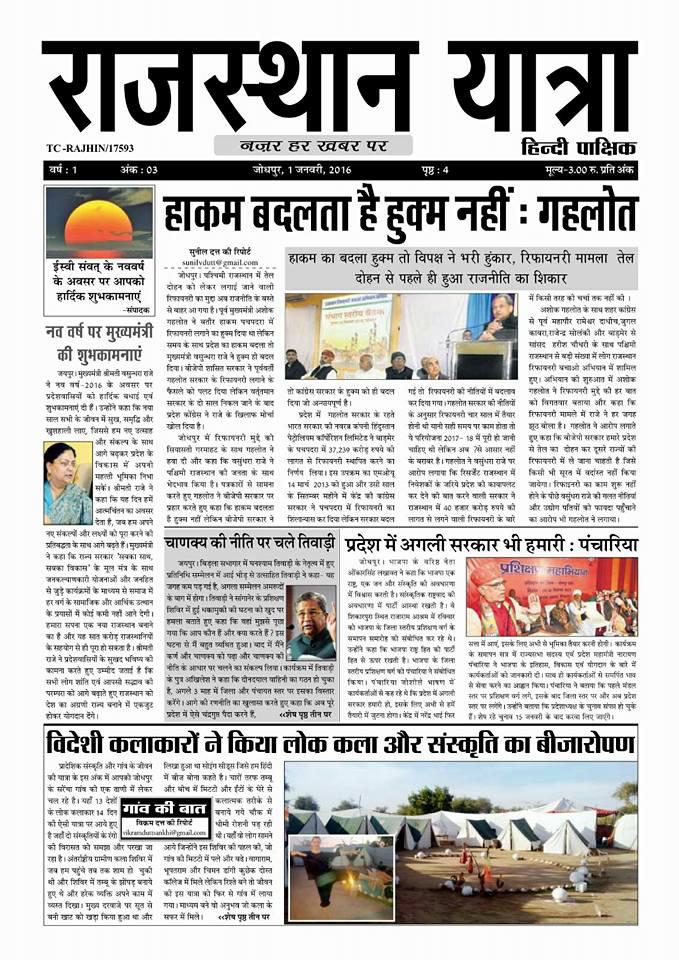 Jodhpur News