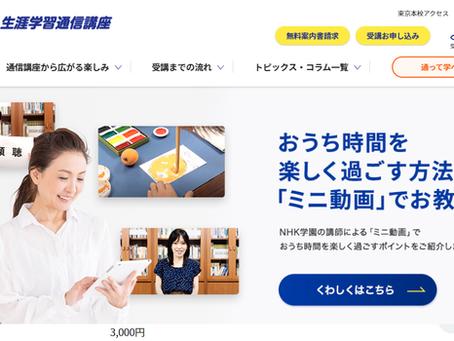 NHK学園傾聴オンライン講座
