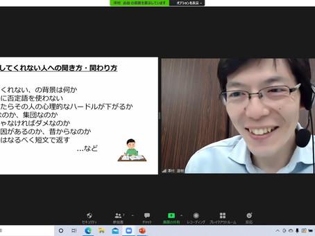 オンライン傾聴講座@NHK学園