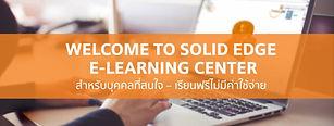 Online Training Solid Edge (Free)