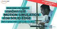 Solid Edge Live Webinar: เทคนิคการใช้ Motion Simulation ด้วย Solid Edge
