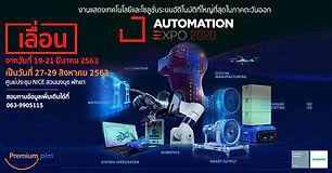 เลื่อนจัดงาน Automation Expo 2020