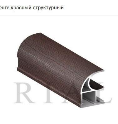 венге красный структурный-ts1551620683.j