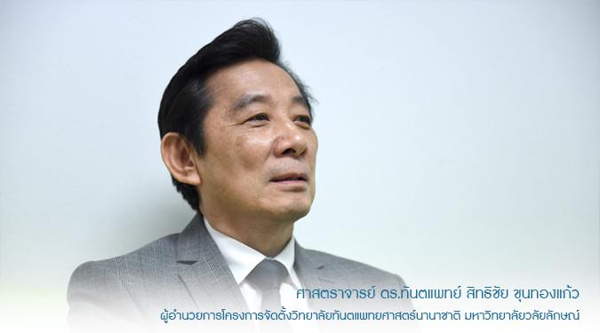 Prof. Koontongkaew