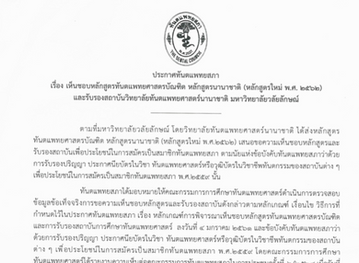 D.D.S. program (2020)  accredited by Thai Dental Council