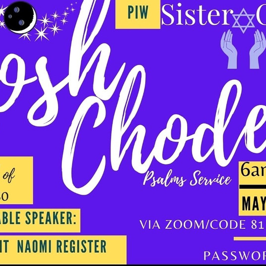 Rosh Chodesh.jpg