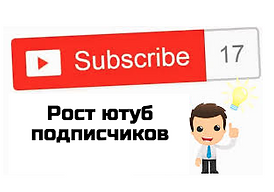 Подписчики YouTube