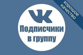 качественная раскрутка груп Вконтакте