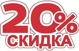 Скидка 20% на участников