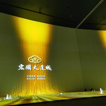 2020|宏國大道城