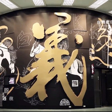 2013|蕭青陽藝術牆