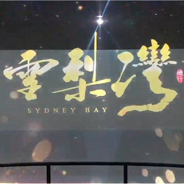 2019|台北雪梨灣