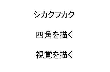 シカクヲカク.jpg