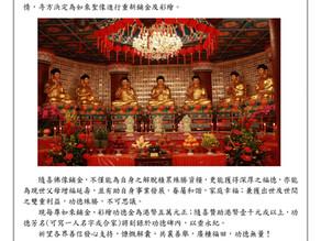 西方寺法堂七如來聖像