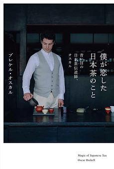 僕が恋した日本茶のこと 青い目の日本茶伝道師_表紙 (2017年8月4日発売の書