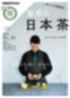 201901_魅惑の日本茶_表紙_NHK出版.jpg
