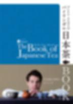 日本茶BOOK_Cover.jpg