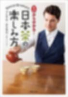 ブレケル・オスカル著「ゼロからわかる日本茶の楽しみ方」.jpg