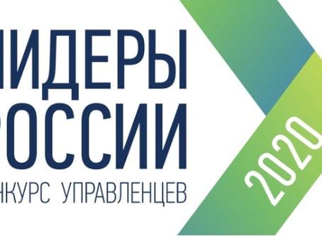 """Основная информация по конкурсу """"Лидеры России""""."""