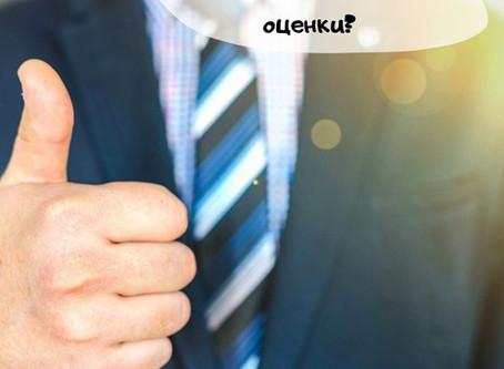 Как подготовиться и победить на центрах оценки / ассессментах?