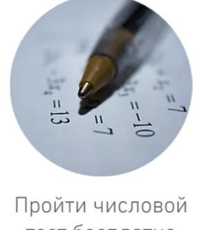 Числовой тест - пройти онлайн с ответами и бесплатно. Как подготовиться.
