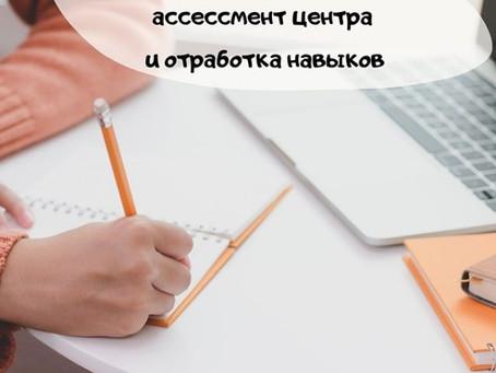 Репетиция прохождения ассессмент центра и отработка навыков