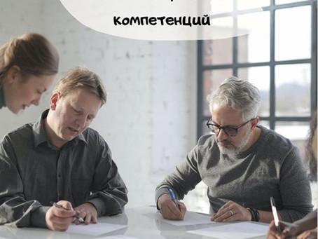 Как развить компетенции