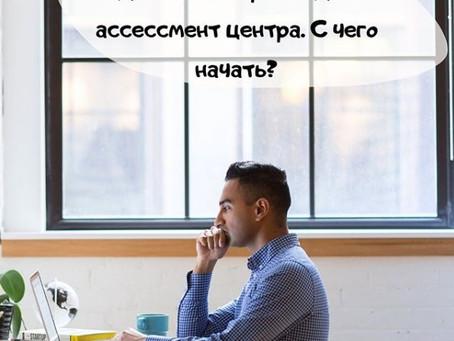 Подготовка к прохождению ассессмент центра. С чего начать?