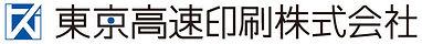 東京高速印刷株式会社