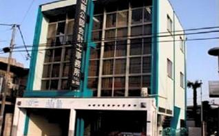 山崎公認会計士事務所