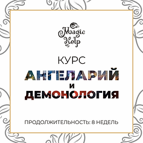 Magic Help_kurs_1920х1920_6.png