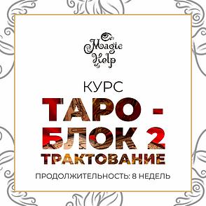 Magic Help_kurs_1920х1920_5.png