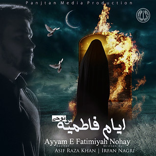Ayam E Fatimiya Poster.png