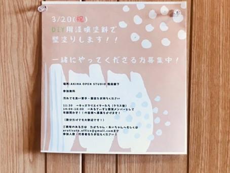 【募集中】3/20(祝) 漆喰壁塗り大会!