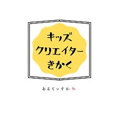 キッズクリエイターきかく.png