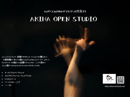 【再始動】あるてぃすとAKIHA open studio! 2月〜