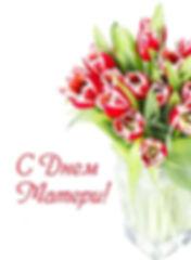 1532536524_pozdravleniya-s-dnem-materi-2