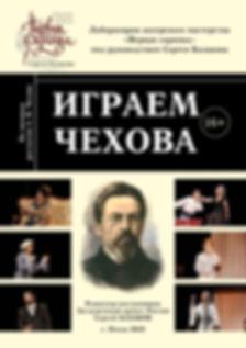 афиша А3 первая скрипка (4).jpg