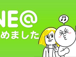 鉄板焼 英 -HIDE- LINE@始めました!