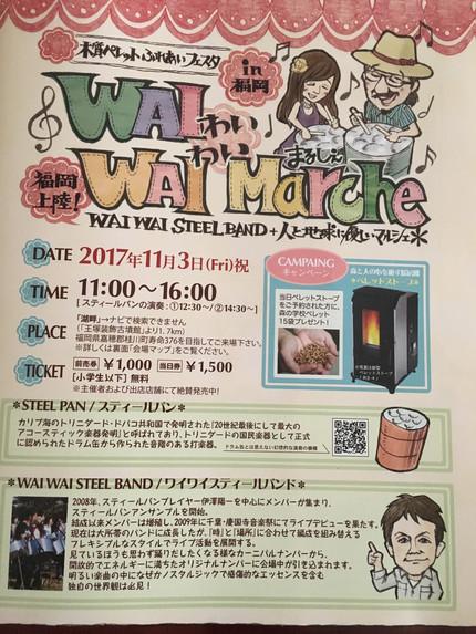 11月3日 飯塚市でステキなイベント