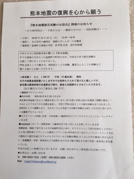 ぜひ聞いてほしい!熊本地震被災体験お話会のお知らせ