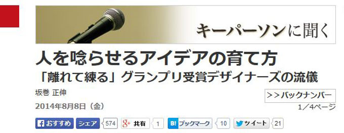 Published Nikkei Business Online /日経ビジネスオンライン 掲載