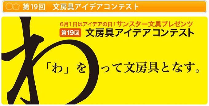Sun-Star Stationery Idea Contest Grand Prix / サンスター文具アイデアコンテスト グランプリ