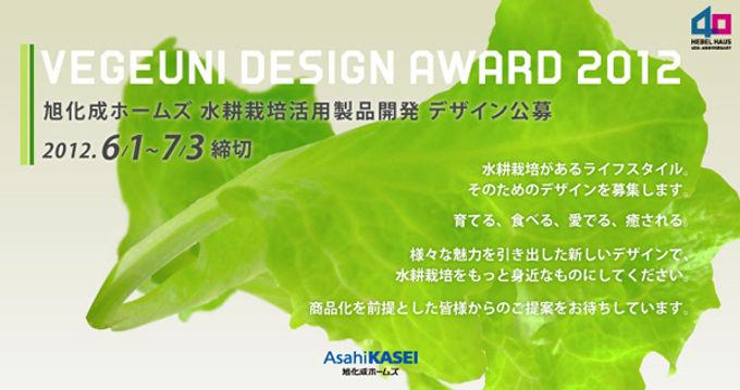 VEGEUNI DESIGN AWARD 2012 WON