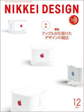 Nikkei Design Magazine vol Dec 2011