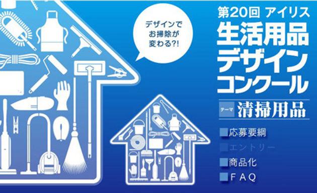 Winner 20th Iris design contest / 第20回アイリス生活用品デザインコンクール 受賞