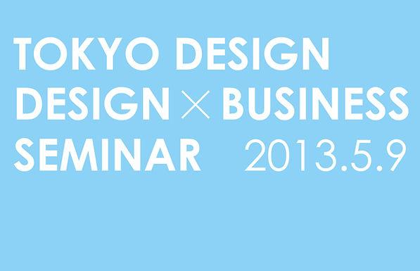 TOKYO DESIGN BUSINESS SEMINAR / 東京デザインビジネスセミナー