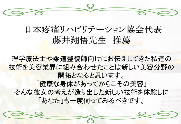 藤井翔悟推薦
